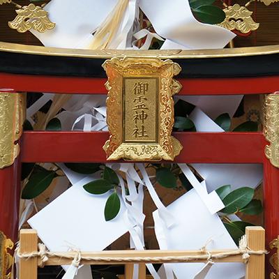 御霊神社本宮 祭