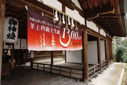 御霊神社本宮 生誕1300年