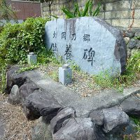 関連施設:釜塚