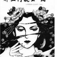 漫画で見る五條史 井上内親王編 表紙