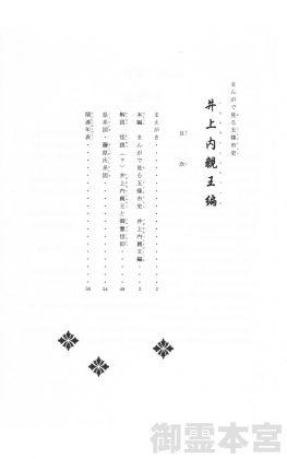漫画で見る五條史 井上内親王編 目次