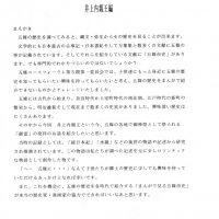 漫画で見る五條史 井上内親王編 2P