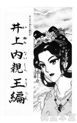 漫画で見る五條史 井上内親王編 3P
