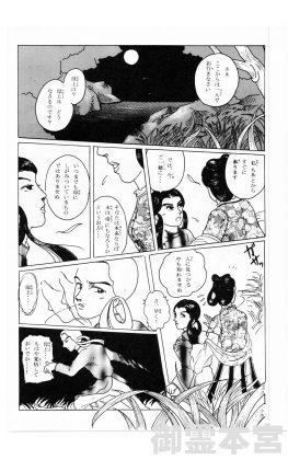漫画で見る五條史 井上内親王編 4P