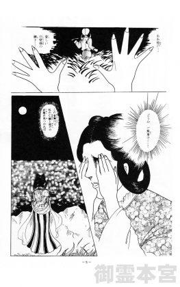 漫画で見る五條史 井上内親王編 5P