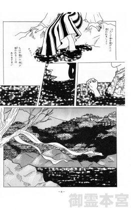 漫画で見る五條史 井上内親王編 6P