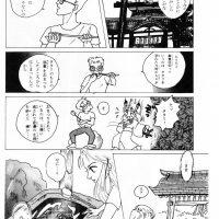 漫画で見る五條史 井上内親王編 8P