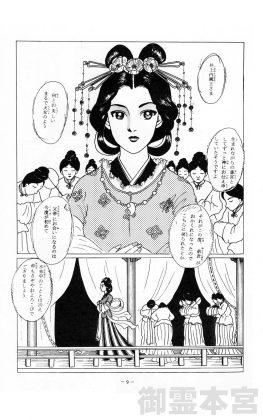 漫画で見る五條史 井上内親王編 9P