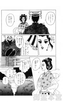 漫画で見る五條史 井上内親王編 10P