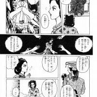 漫画で見る五條史 井上内親王編 11P