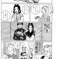 漫画で見る五條史 井上内親王編 12P