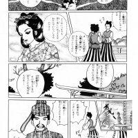 漫画で見る五條史 井上内親王編 13P