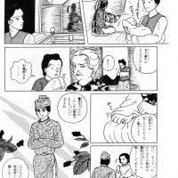 漫画で見る五條史 井上内親王編 14P