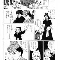 漫画で見る五條史 井上内親王編 15P