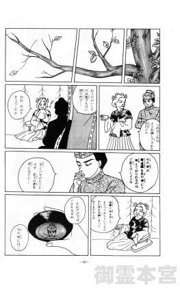 漫画で見る五條史 井上内親王編 16P