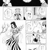 漫画で見る五條史 井上内親王編 17P