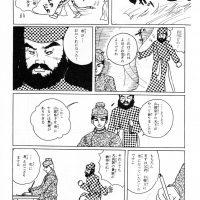 漫画で見る五條史 井上内親王編 19P