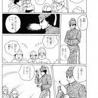 漫画で見る五條史 井上内親王編 20P