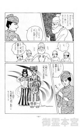 漫画で見る五條史 井上内親王編 21P
