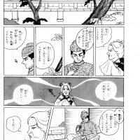 漫画で見る五條史 井上内親王編 22P