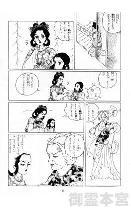 漫画で見る五條史 井上内親王編 23P