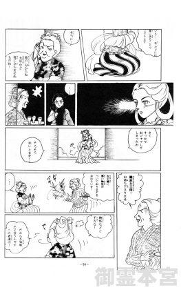 漫画で見る五條史 井上内親王編 24P