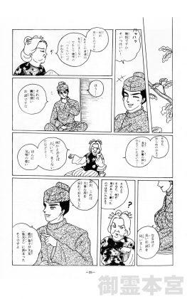 漫画で見る五條史 井上内親王編 25P