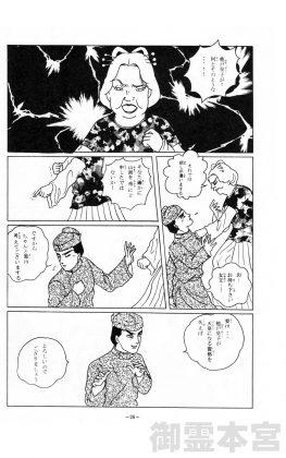 漫画で見る五條史 井上内親王編 26P