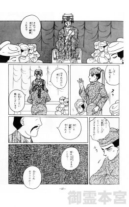 漫画で見る五條史 井上内親王編 27P