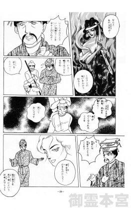 漫画で見る五條史 井上内親王編 28P