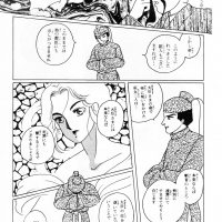 漫画で見る五條史 井上内親王編 29P