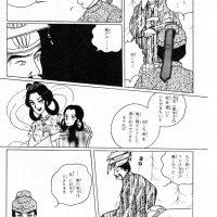漫画で見る五條史 井上内親王編 30P