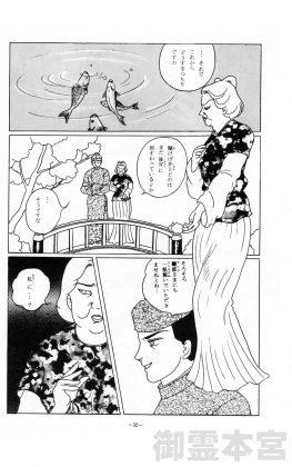 漫画で見る五條史 井上内親王編 32P