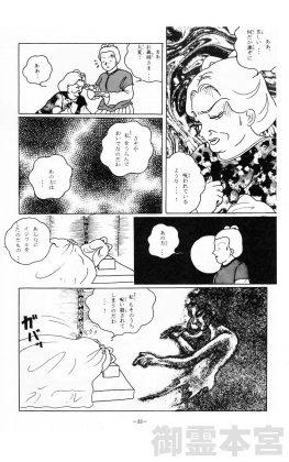 漫画で見る五條史 井上内親王編 33P