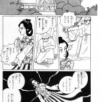漫画で見る五條史 井上内親王編 34P