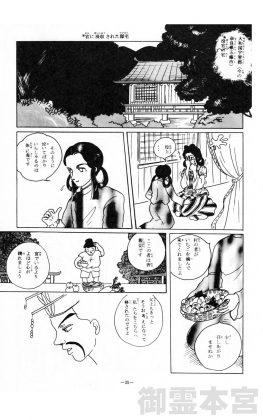 漫画で見る五條史 井上内親王編 35P