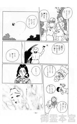 漫画で見る五條史 井上内親王編 36P