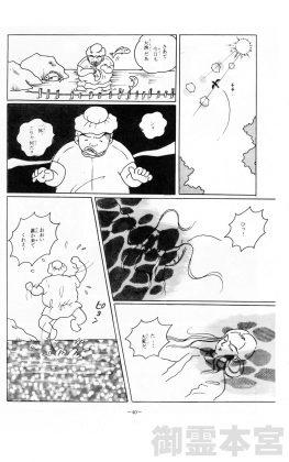 漫画で見る五條史 井上内親王編 40P