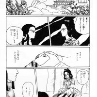 漫画で見る五條史 井上内親王編 43P