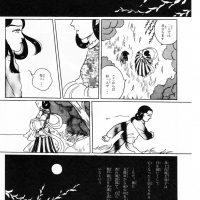漫画で見る五條史 井上内親王編 44P