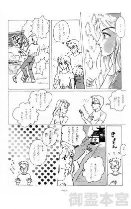漫画で見る五條史 井上内親王編 45P