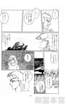 漫画で見る五條史 井上内親王編 46P
