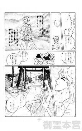 漫画で見る五條史 井上内親王編 47P