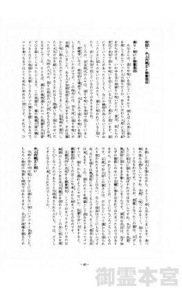 漫画で見る五條史 井上内親王編 48P