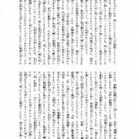 漫画で見る五條史 井上内親王編 49P