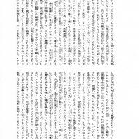 漫画で見る五條史 井上内親王編 50P