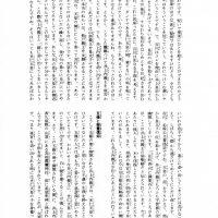 漫画で見る五條史 井上内親王編 51P