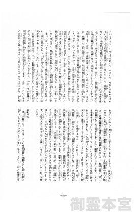 漫画で見る五條史 井上内親王編 52P
