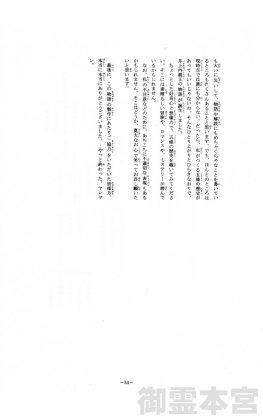 漫画で見る五條史 井上内親王編 53P