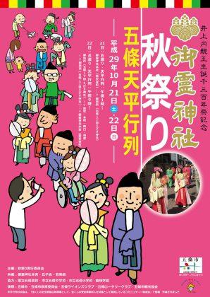 平成29年御霊神社秋祭り 五條天平行列